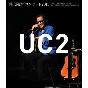井上陽水 コンサート 2015 UC2 [Blu-ray]|guruguru