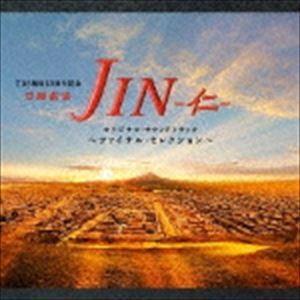 (オリジナル・サウンドトラック) TBS系 日曜劇場 JIN-仁- オリジナル・サウンドトラック 〜ファイナルセレクション〜 [CD]
