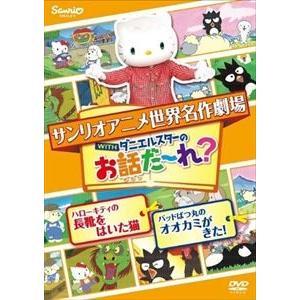 世界名作劇場アニメ・お話だ〜れ? ハローキティの長靴をはいた猫&バッドばつ丸のオオカミが来た! [DVD]|guruguru