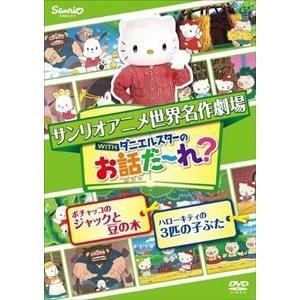 世界名作劇場アニメ・お話だ〜れ? ポチャッコのジャックと豆の木&ハローキティの3匹の子ぶた [DVD]|guruguru