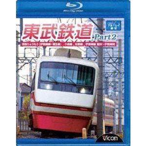 東武鉄道 Part2 特急りょうもう(伊勢崎線・桐生線)、佐野線、小泉線、伊勢崎線 館林〜伊勢崎間 [Blu-ray]|guruguru