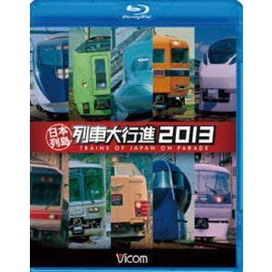 ビコム 列車大行進BDシリーズ 日本列島列車大行進 2013 Blu-ray|guruguru