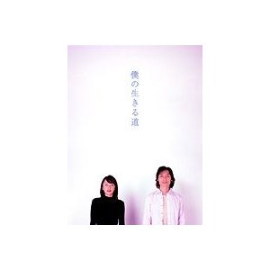 僕の生きる道 1 [DVD]|guruguru