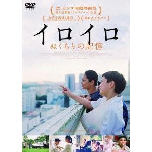 イロイロ ぬくもりの記憶 [DVD]|guruguru