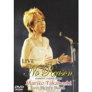 高橋真梨子/LIVE No Reason [DVD]|guruguru
