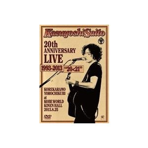"""斉藤和義/Kazuyoshi Saito 20th Anniversary Live 1993-2013""""20<21""""〜これからもヨロチクビ〜 at 神戸ワールド記念ホール2013.8.25(通常盤) [DVD] guruguru"""