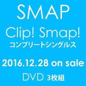 SMAP/「Clip! Smap! コンプリートシングルス」 DVD|guruguru