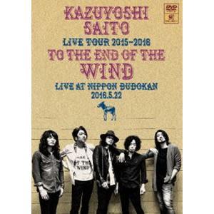 """斉藤和義/KAZUYOSHI SAITO LIVE TOUR 2015-2016""""風の果てまで""""Live at 日本武道館 2016.5.22(通常盤) [DVD] guruguru"""