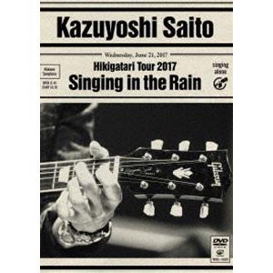 """斉藤和義 弾き語りツアー2017""""雨に歌えば""""Live at 中野サンプラザ 2017.06.21(通常版) [DVD] guruguru"""