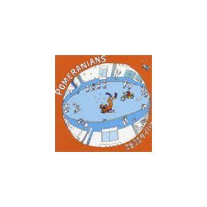 POMERANIANS / 雑踏ダイバー [CD]