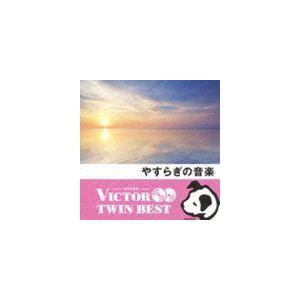 神山純一 J PROJECT / VICTOR TWIN BEST::やすらぎの音楽 [CD]