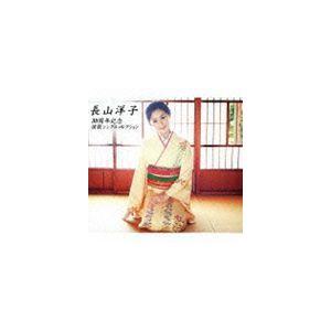 長山洋子 / 長山洋子/30周年記念 演歌シングルコレクション [CD]|guruguru