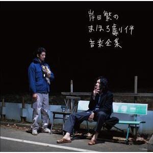 岸田繁 / 岸田繁のまほろ劇伴音楽全集 [CD]|guruguru