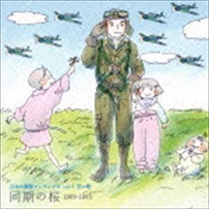 日本の軍歌アーカイブス vol.3 空の歌 同期の桜 1969-1985 CD|guruguru