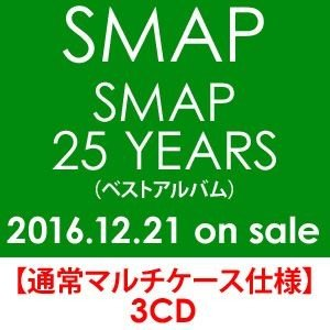 SMAP / SMAP 25 YEARS(通常盤) [CD]|guruguru