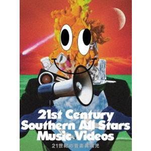 サザンオールスターズ/21世紀の音楽異端児(21st Century Southern All Stars Music Videos)(完全生産限定盤/Blu-ray) [Blu-ray]