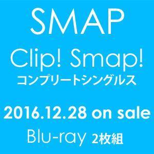 SMAP/「Clip! Smap! コンプリートシングルス」 [Blu-ray]|guruguru