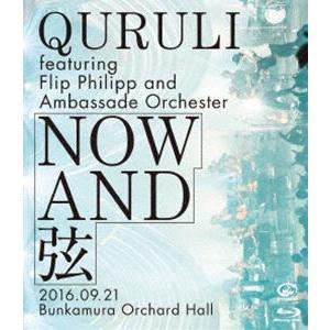 くるり/NOW AND 弦 [Blu-ray]|guruguru