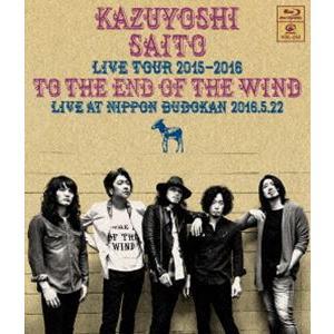 """斉藤和義/KAZUYOSHI SAITO LIVE TOUR 2015-2016""""風の果てまで""""Live at 日本武道館 2016.5.22(通常盤) [Blu-ray] guruguru"""