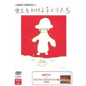 虹をかけるこどもたち [DVD]|guruguru