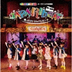 どうぶつビスケッツ×PPP / 乗ってけ!ジャパリビート(初回限定盤A/CD+DVD) [CD]