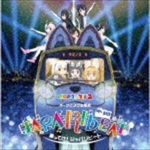 どうぶつビスケッツ×PPP / 乗ってけ!ジャパリビート(初回限定盤B/CD+DVD) [CD]