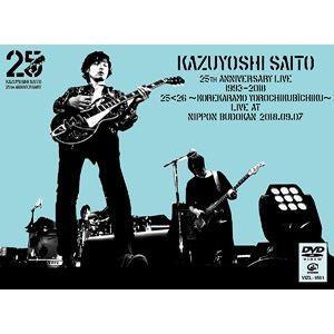 斉藤和義/KAZUYOSHI SAITO 25th Anniversary Live 1993-2018 25<26 〜これからもヨロチクビーチク〜 Live at 日本武道館2018.09.07(初回限定盤) [DVD] guruguru