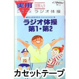 ラジオ体操第1・第2 [カセットテープ]|guruguru