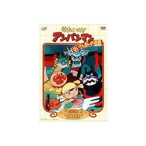 それいけ!アンパンマン 劇場版 ばいきんまんの逆襲 [DVD]|guruguru