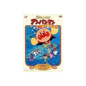 それいけ!アンパンマン 劇場版 つみき城のひみつ [DVD]|guruguru