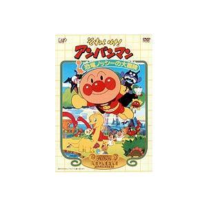 それいけ!アンパンマン 劇場版 恐竜ノッシーの大冒険 [DVD]|guruguru