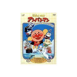 それいけ!アンパンマン 劇場版 ゆうれい船をやっつけろ! [DVD]|guruguru