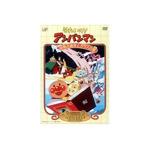 それいけ!アンパンマン 劇場版 空とぶ絵本とガラスの靴 [DVD]|guruguru