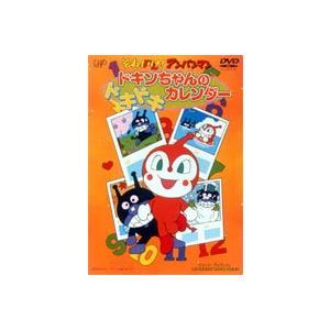 それいけ!アンパンマン 劇場版 ドキンちゃんのドキドキカレンダー [DVD]|guruguru