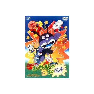 それいけ!アンパンマン 劇場版 ばいきんまんと3ばいパンチ [DVD]|guruguru
