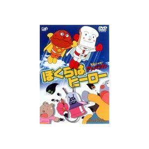 それいけ!アンパンマン 劇場版 ぼくらはヒーロー [DVD]|guruguru