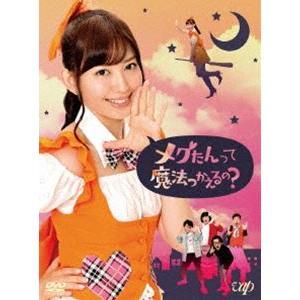 メグたんって魔法つかえるの? DVD-BOX 初回限定豪華版 [DVD]|guruguru