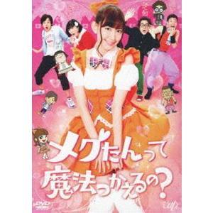 メグたんって魔法つかえるの? DVD-BOX 通常版 [DVD]|guruguru