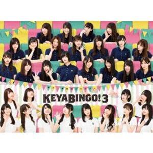 全力!欅坂46バラエティー KEYABINGO!3 DVD-BOX<初回生産限定> [DVD]|guruguru