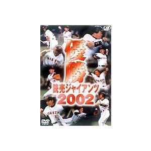 種別:DVD 解説:2002年9月24日、見事セ・リーグ優勝を果たした読売ジャイアンツの、ペナントレ...
