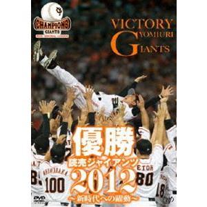 種別:DVD 解説:2009年以来3年ぶりにリーグ制覇を果たした、読売ジャイアンツの2012年の激闘...