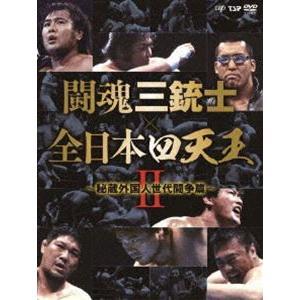 闘魂三銃士×全日本四天王II〜秘蔵外国人世代闘争篇〜DVD-BOX [DVD]