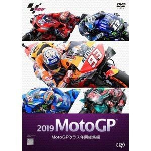 2019 MotoGP MotoGPクラス年間総集編 [DVD]