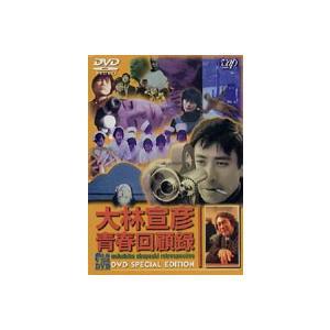 大林宣彦青春回顧録 DVD SPECIAL EDITION [DVD]|guruguru