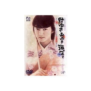 野ゆき山ゆき海辺ゆき 豪華総天然色普及版及び質実黒白オリジナル版 DVD SPECIAL EDITION [DVD]|guruguru