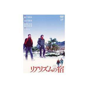 リアリズムの宿 [DVD]|guruguru