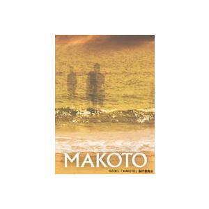 MAKOTO [DVD]|guruguru