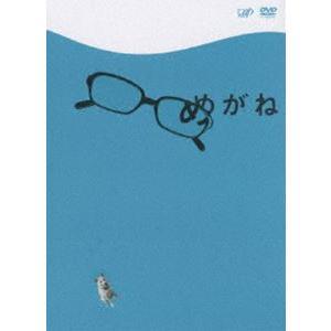 めがね [DVD]|guruguru