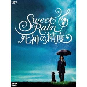 Sweet Rain 死神の精度 コレクターズ・エディション [DVD] guruguru