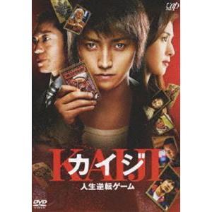 カイジ 人生逆転ゲーム [DVD]|guruguru